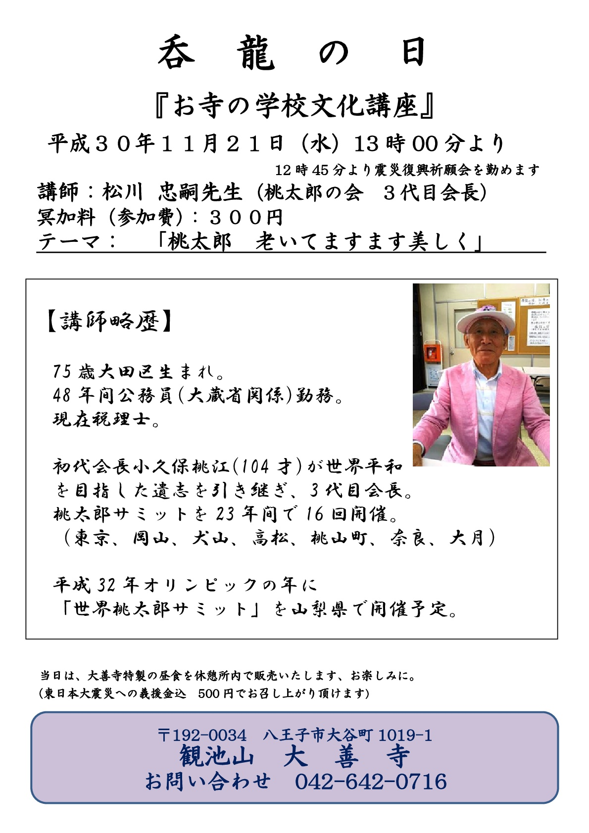 20181022_fujim_1