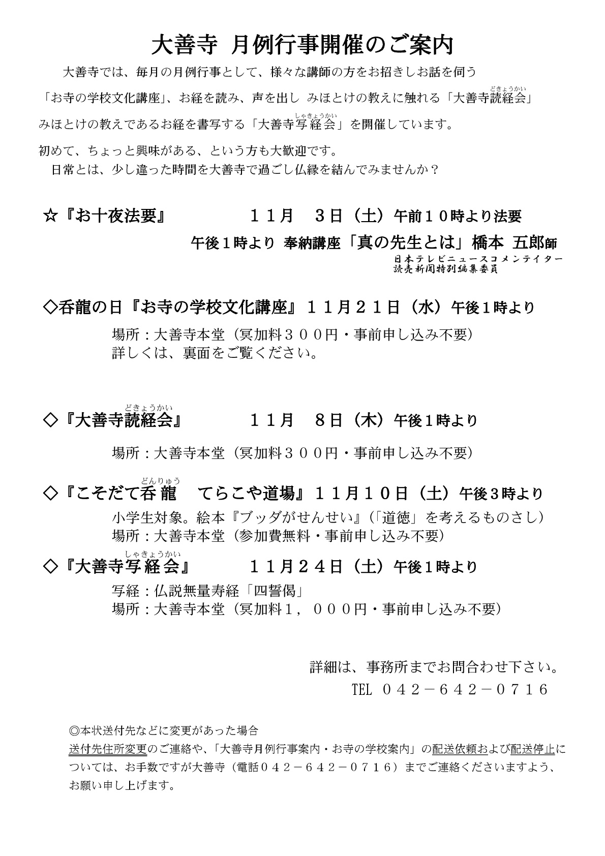 20181022_fujim_2