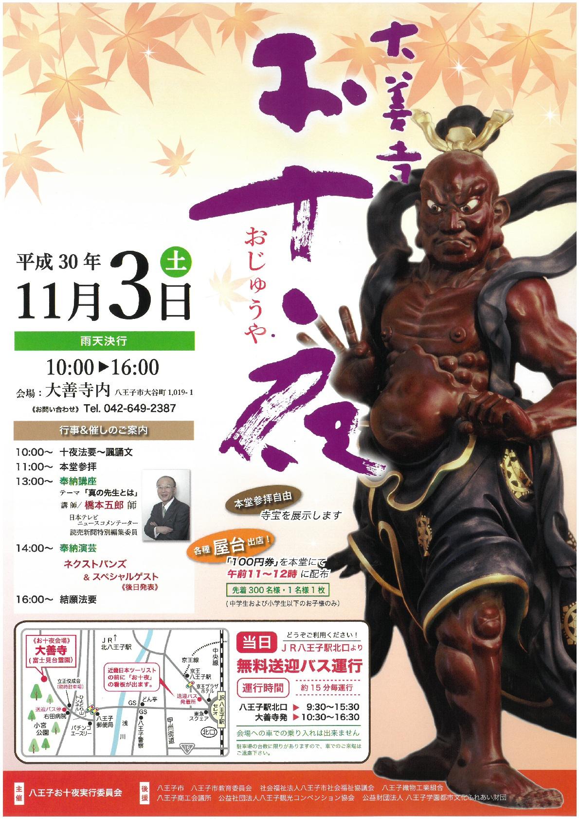 20181022_fujim_3