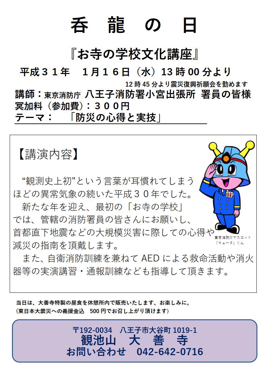 geturei201901_01